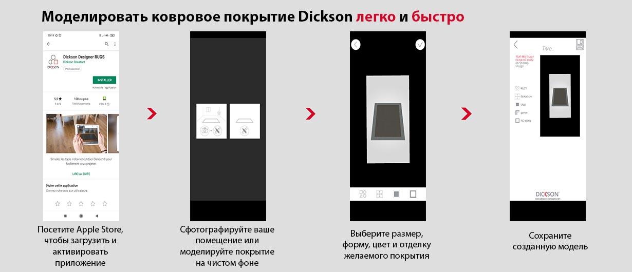 Как загрузить и использовать приложение Dickson Rugs